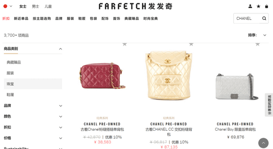 FARFETCH網站