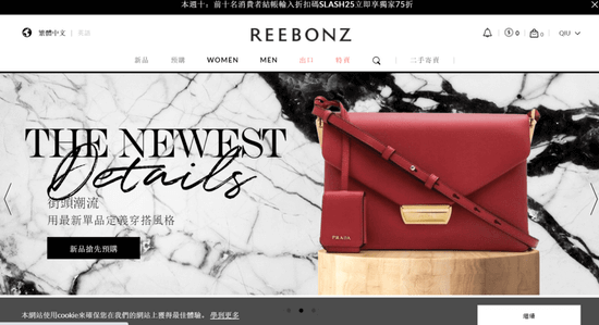 reebonz.-網站圖片