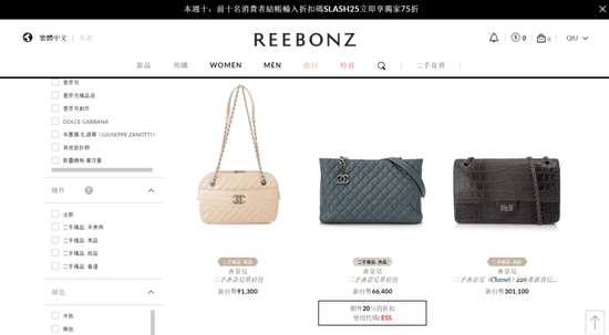 REEBONZ網站圖片