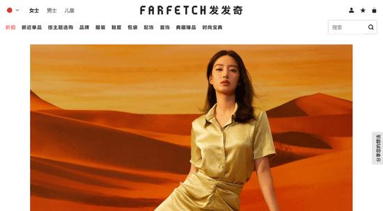 FARFETCH-網站