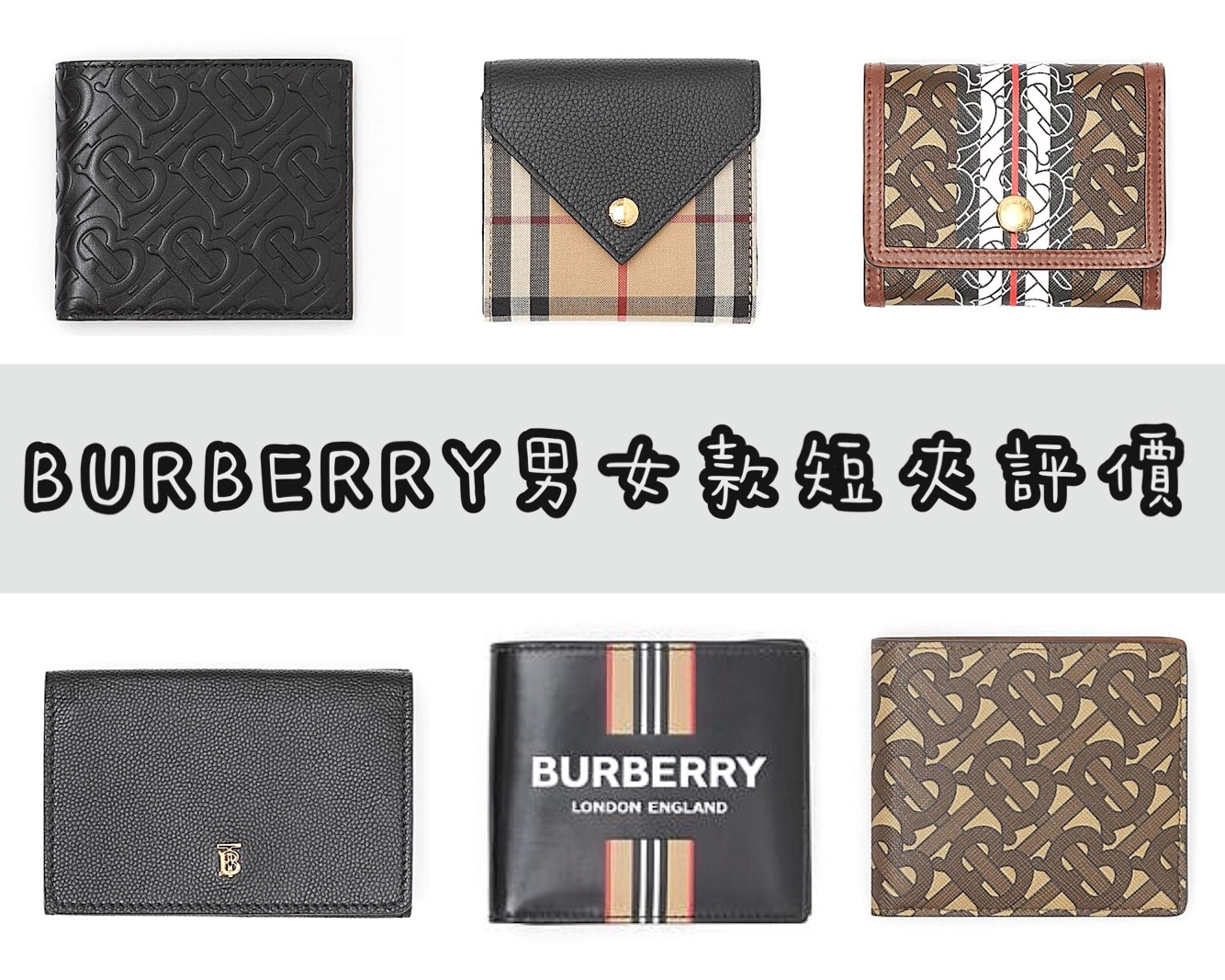 BURBERRY男女款短夾評價