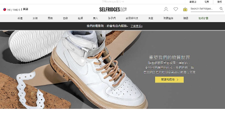 Selfridges.com 精品美妝網站