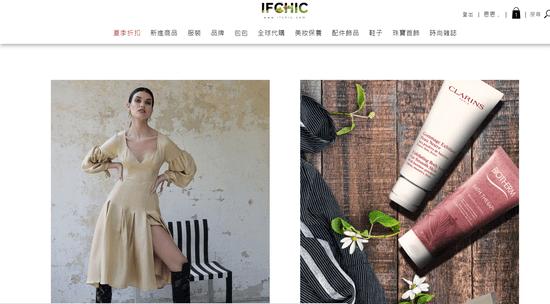 Ifchic 精品電商平台