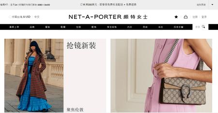 NET-A-PORTER 海外電商平台