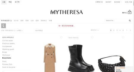 Mytheresa 精品電商