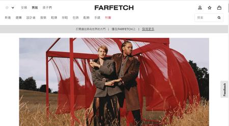 farfetch精品電商網站