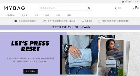 mybag精品電商網站