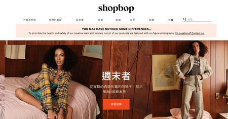 shopbop輕奢網站