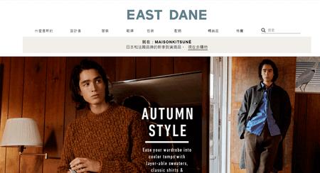 East dane 輕奢網站