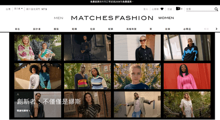 Matchesfashion 精品電商