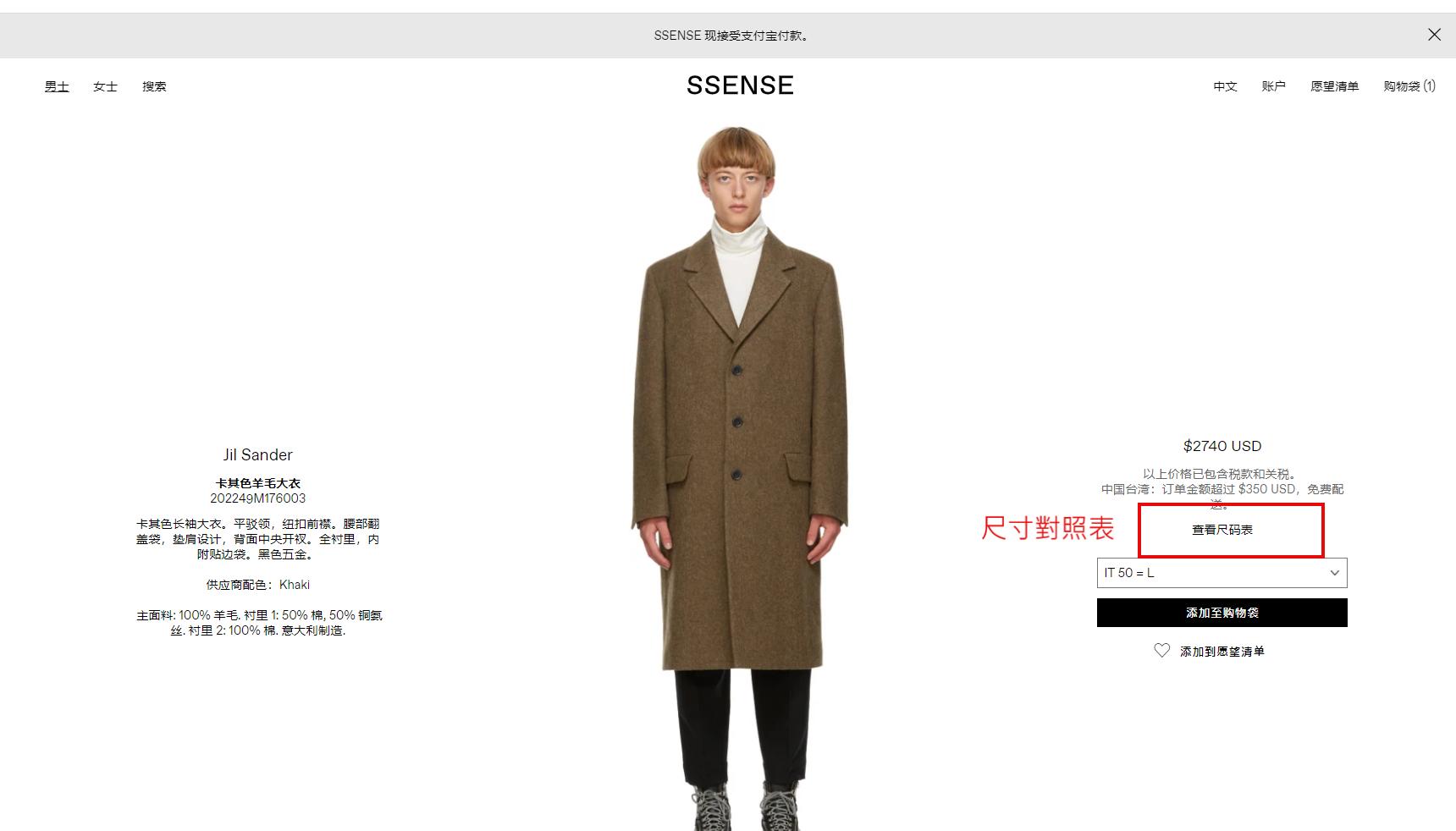 ssense購物教學