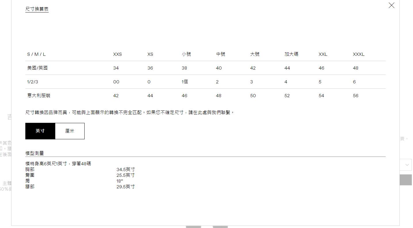 ssense尺寸表