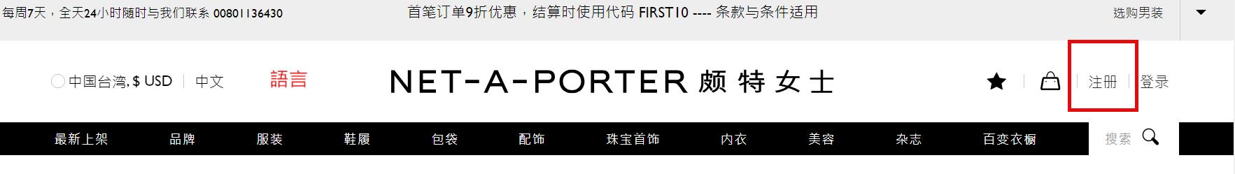 net a porter 註冊
