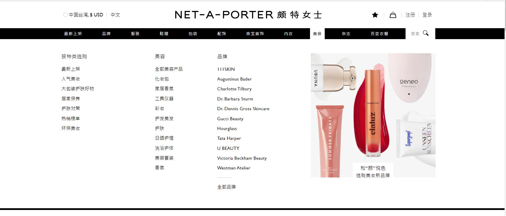 Net A Porter美妝