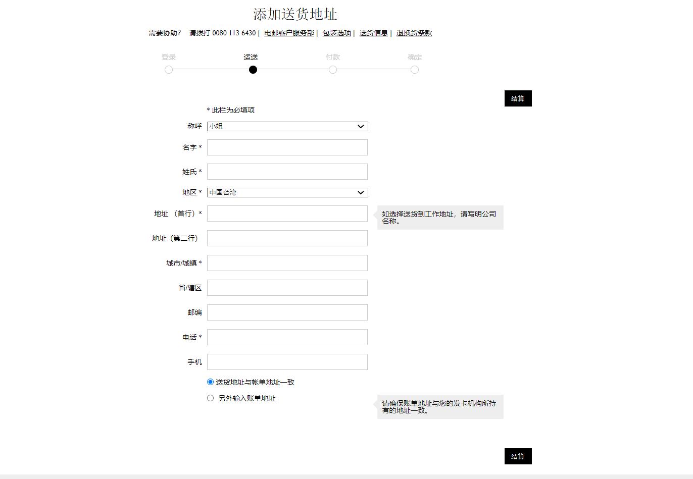 net a porter 結帳教學