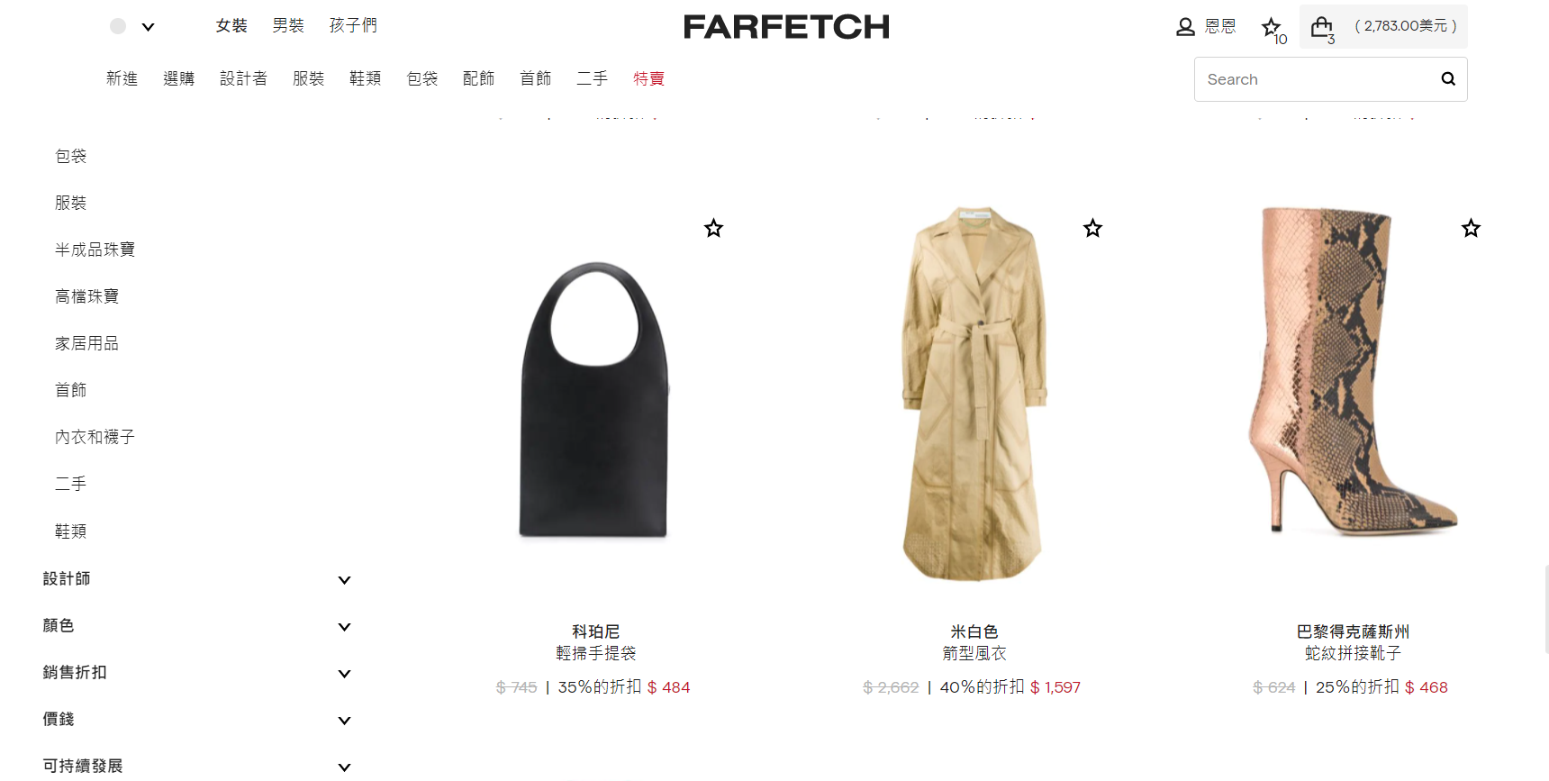 farfetch購物教學