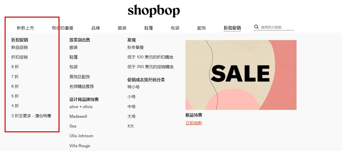 shopbop怎麼逛