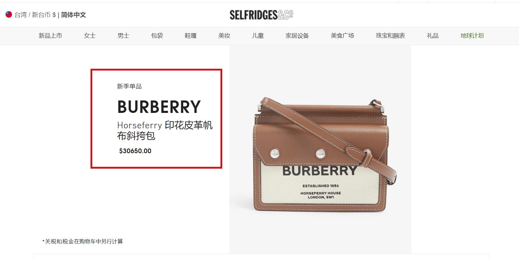 Burberry包包