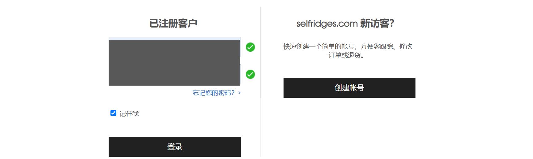 Selfridges 註冊教學