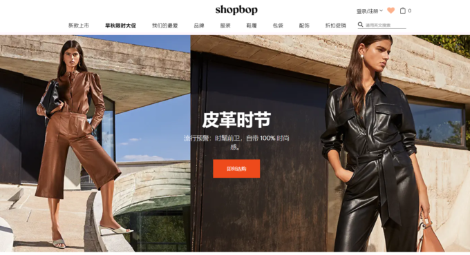 shopbop 購物教學
