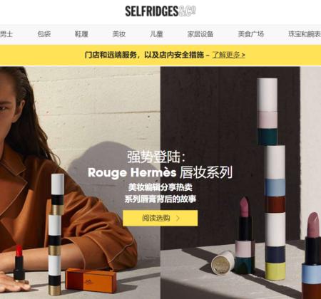 Selfridges購物教學