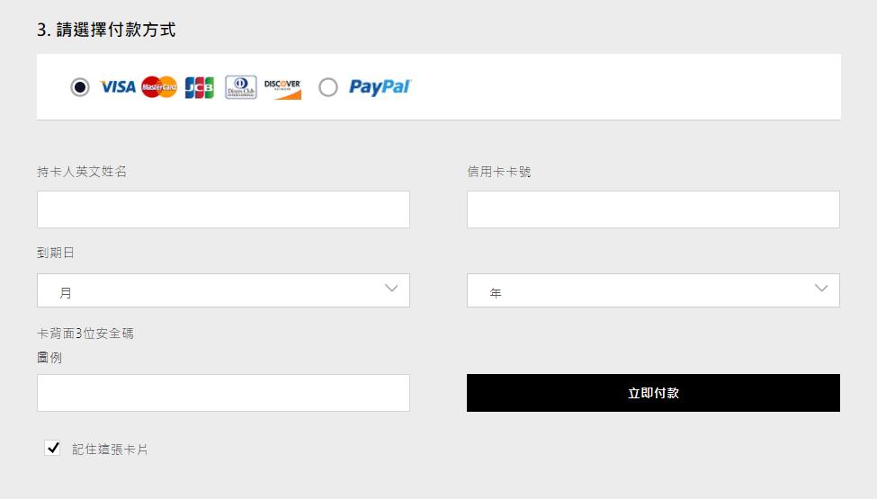 Ifchic信用卡資料填寫