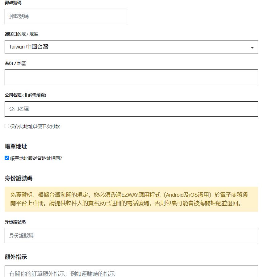 Ifchic地址填寫
