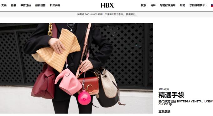 HBX購物教學