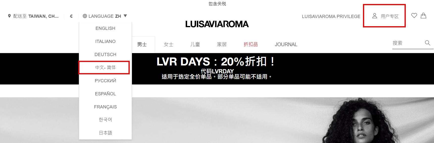 Luisaviaroma註冊教學