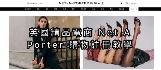 net a porter 購物教學