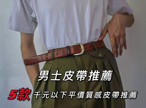 男平價皮帶推薦