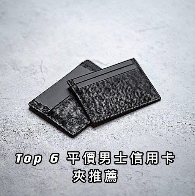 男士信用卡夾推薦