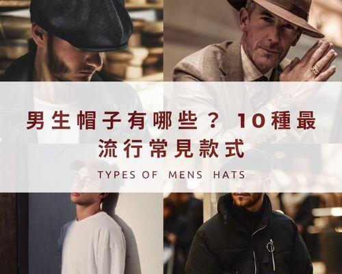 男帽子種類