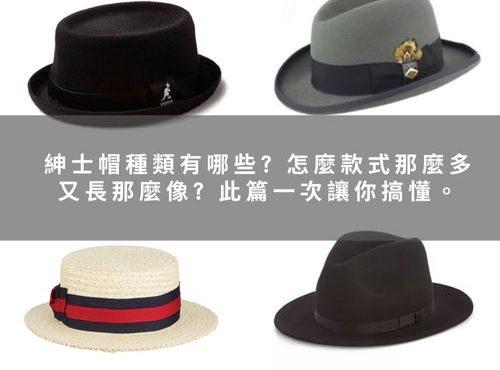 紳士帽種類