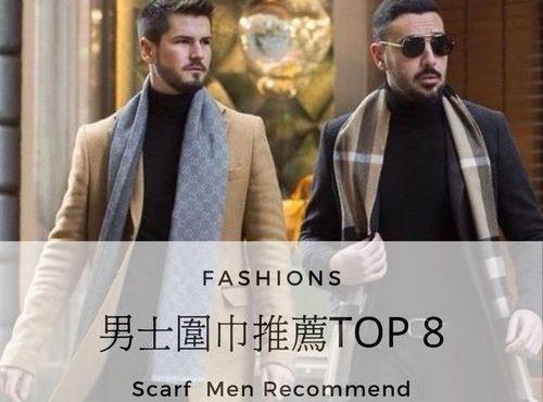 男圍巾推薦