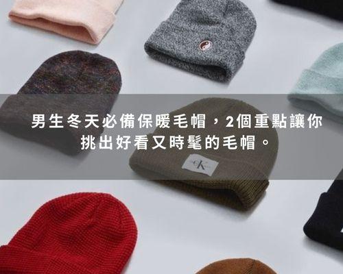 毛帽挑選男