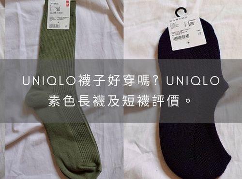 Uniqlo襪子評價