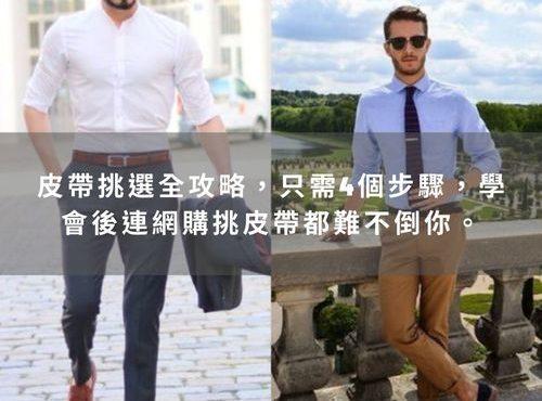 如何挑選皮帶