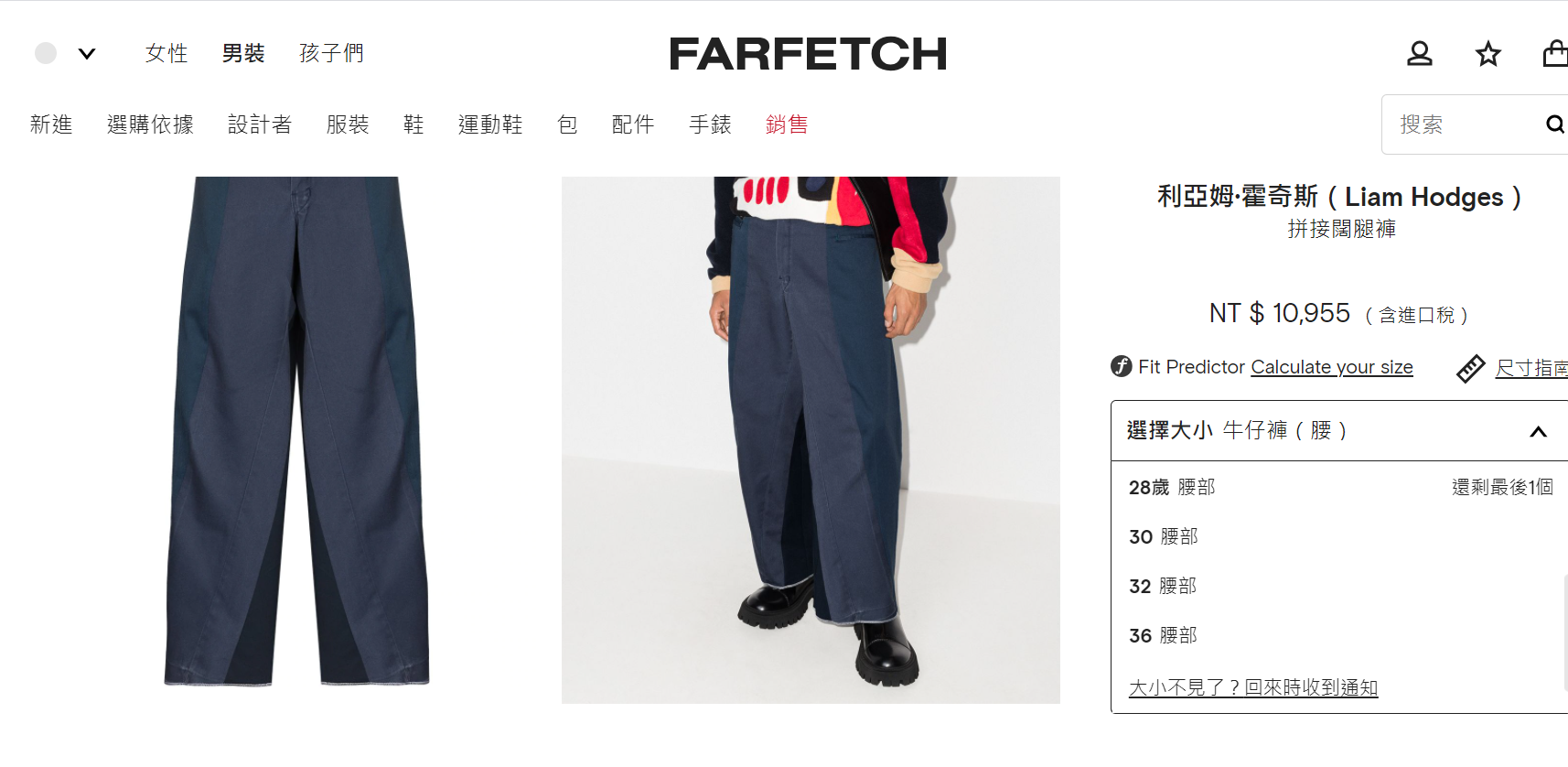 farfetch尺寸表