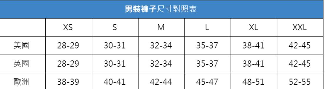 海外購物平台尺碼表
