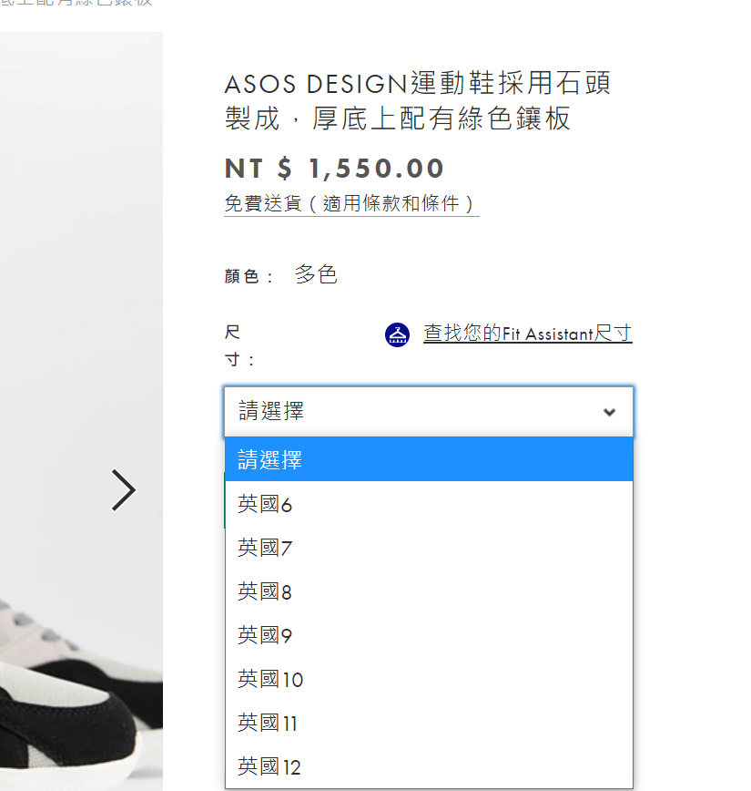 asos鞋子尺碼表