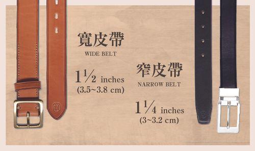皮帶寬度怎麼選?