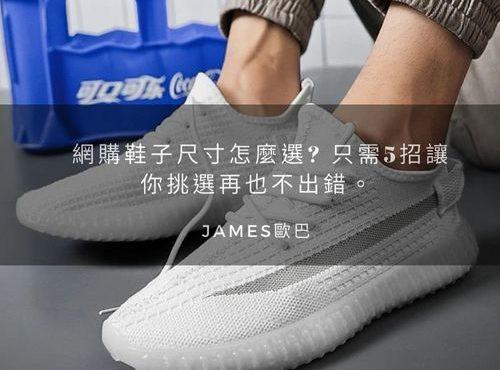 網購鞋子尺寸表
