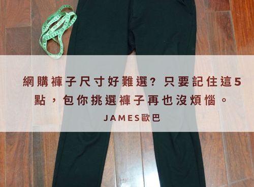 網購褲子尺寸