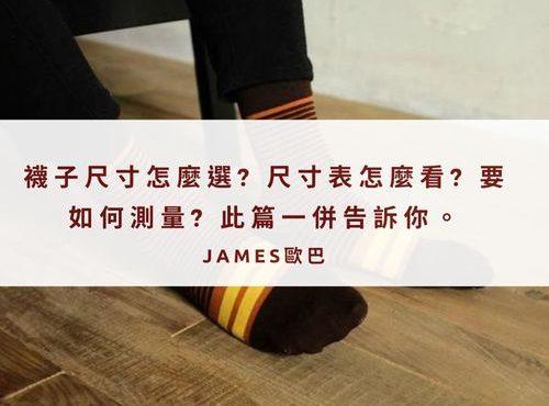 襪子尺寸挑選