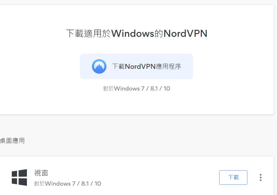 nordvpn電腦版教學