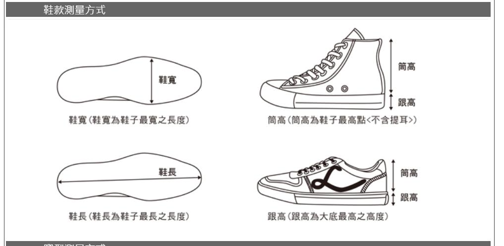 鞋子尺寸測量