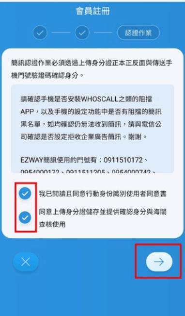 EZ WAY身分證驗證