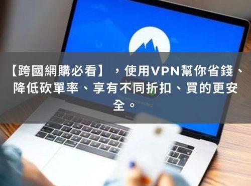 網購VPN