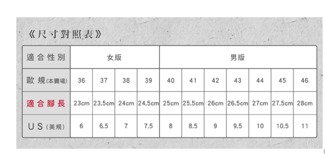 LIFE8鞋子尺碼